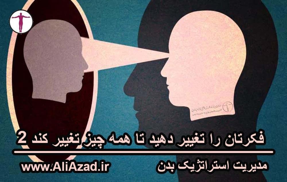فکرتان را تغییر دهید تا همه چیز تغییر کند ۲